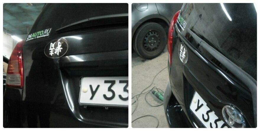 Фото примера до и после ремонта вмятины на багажнике